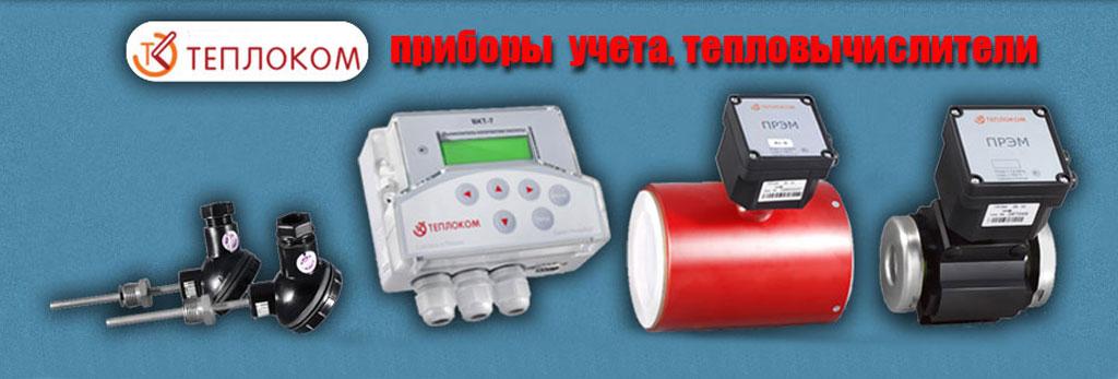 Приборы учёта ISTA. Продукция ТЕПЛОКОМ в Магнитогорске