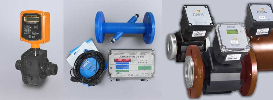 Расходомеры. Учет расхода воды и теплоносителя