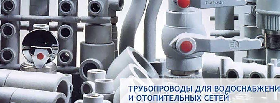 Оборудование для водоснабжения и теплоснабжения
